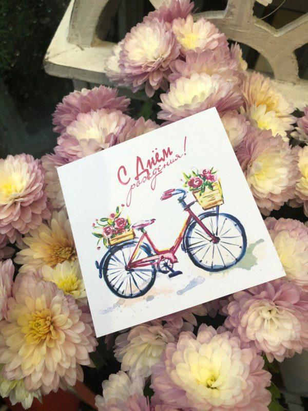 Открыка с велосипедом С днем рождения